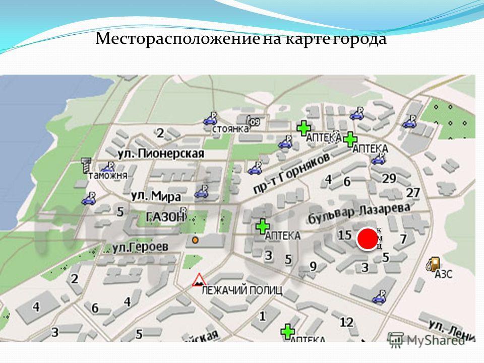 Месторасположение на карте города КМЦКМЦ КМЦКМЦ