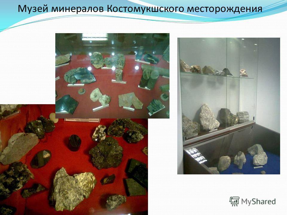 Музей минералов Костомукшского месторождения