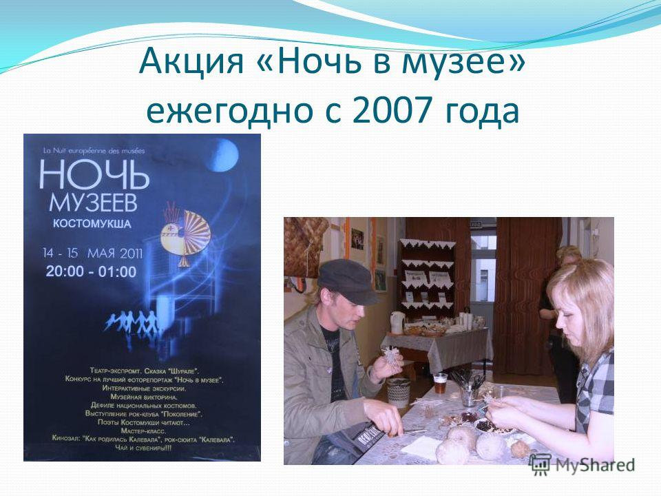 Акция «Ночь в музее» ежегодно с 2007 года