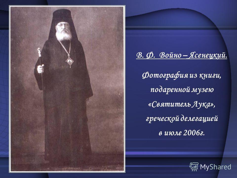 В. Ф. Войно – Ясенецкий. Фотография из книги, подаренной музею «Святитель Лука», греческой делегацией в июле 2006г.