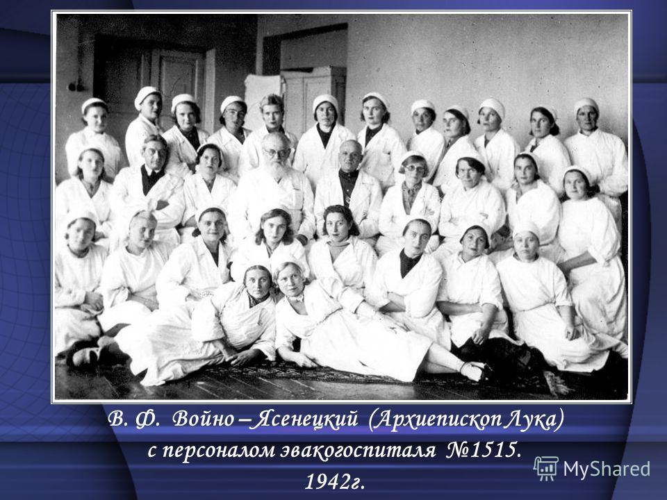 В. Ф. Войно – Ясенецкий (Архиепископ Лука) с персоналом эвакогоспиталя 1515. 1942г.