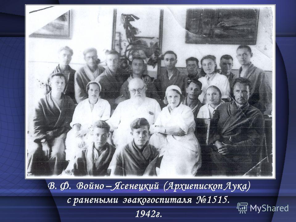 В. Ф. Войно – Ясенецкий (Архиепископ Лука) с ранеными эвакогоспиталя 1515. 1942г.