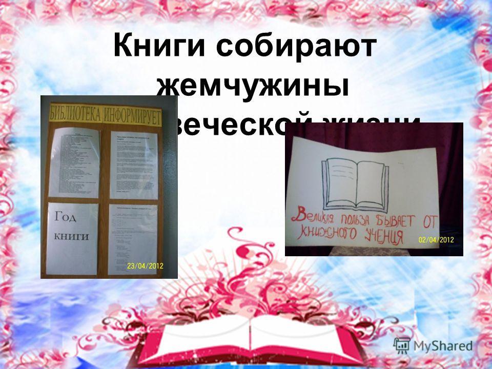 Книги собирают жемчужины человеческой жизни
