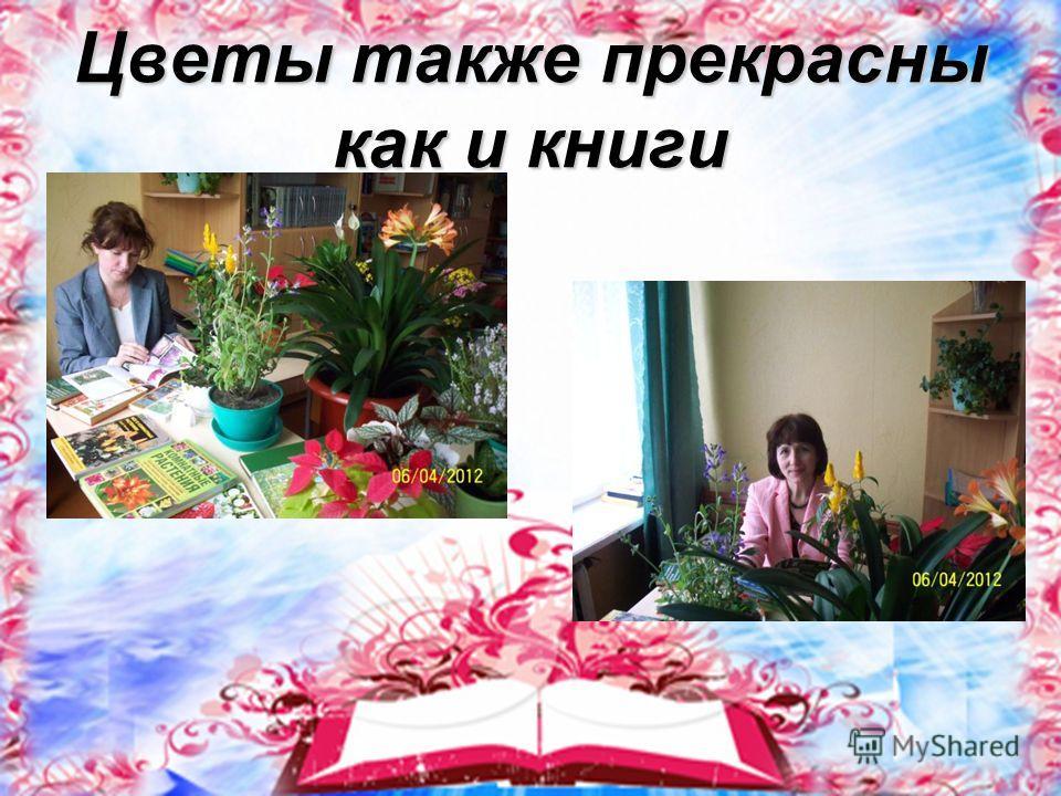 Цветы также прекрасны как и книги