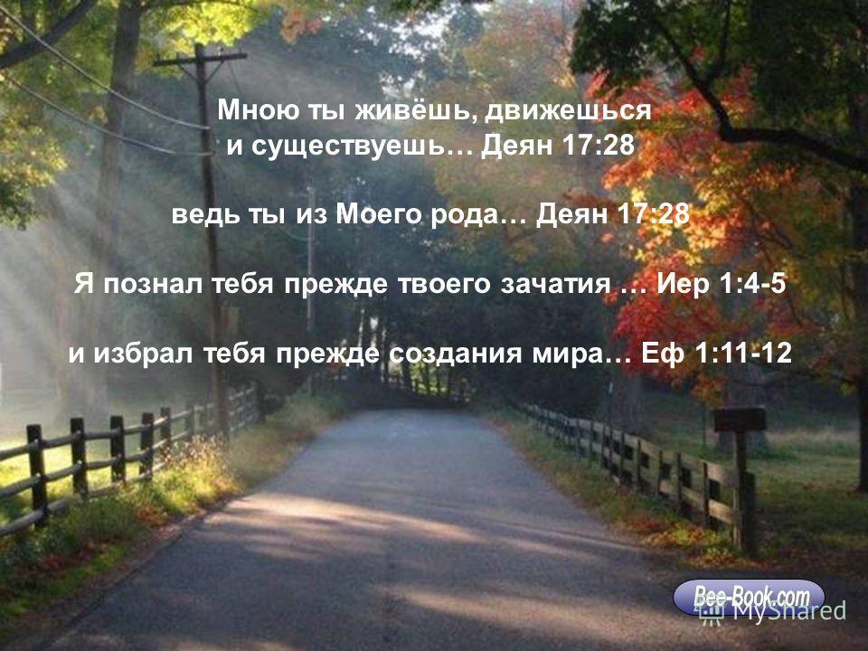 Может быть ты не знаешь меня, но Я знаю о тебе всё… Пс 138:1 Я знаю, когда ты садишься и когда встаешь… Пс 138:2 Мне известны все пути твои… Пс 138:3 и даже волосы твои на голове сочтены… Мф 10:29-30 потому что ты создан по Моему образу… Быт 1:27