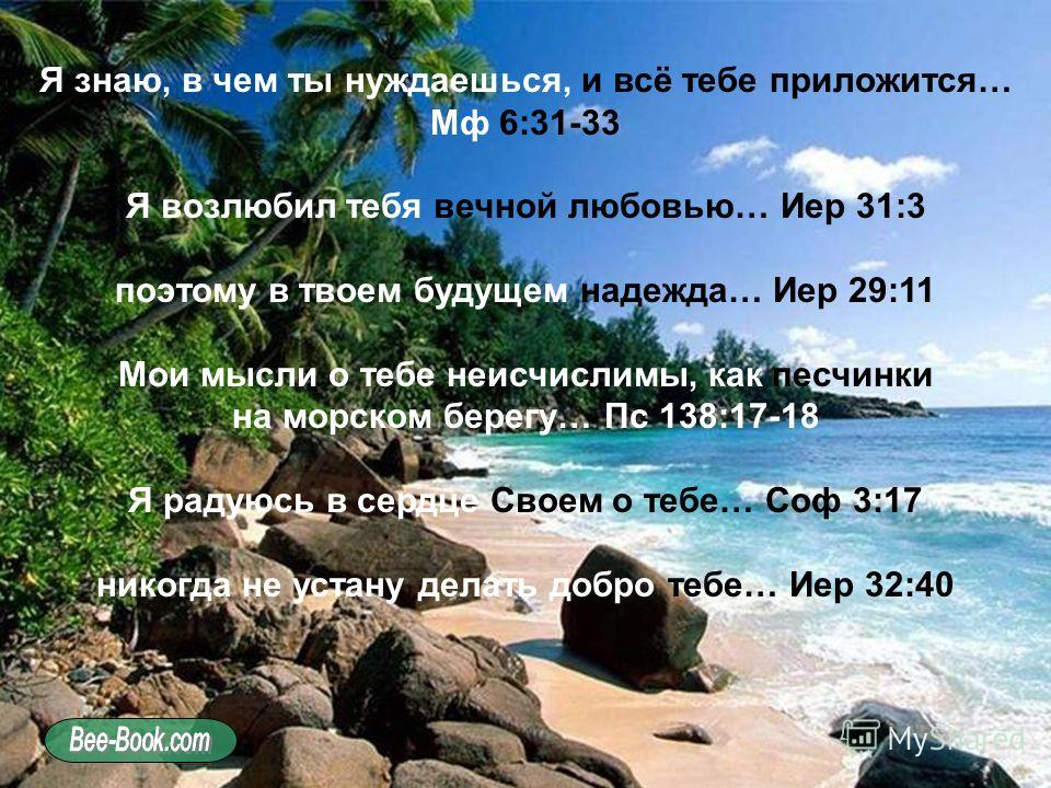 Меня неверно представляли незнающие Меня… Ин 8:41-44 Вот Я рядом с тобой и нет во Мне зла, ведь Я полон любви к тебе…1 Ин 4:16 Я жажду отдать тебе её всю, потому что ты Мне дитя, а Я Отец твой…1 Ин 3:1 Я могу дать тебе больше, чем твой земной отец… М