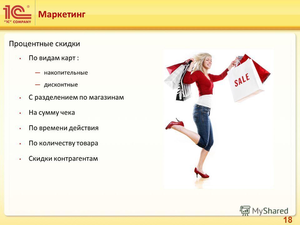 18 Маркетинг