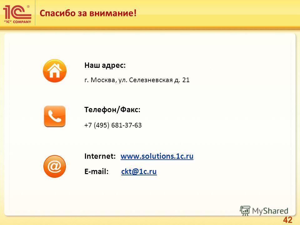 42 Спасибо за внимание! Наш адрес: г. Москва, ул. Селезневская д. 21 Телефон/Факс: +7 (495) 681-37-63 Internet: www.solutions.1c.ruwww.solutions.1c.ru E-mail: ckt@1c.ruckt@1c.ru