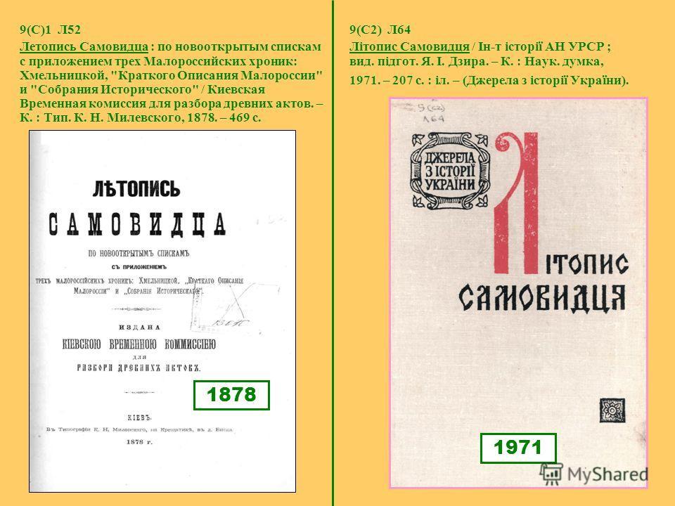 9(С)1 Л52 Летопись Самовидца : по новооткрытым спискам с приложением трех Малороссийских хроник: Хмельницкой,