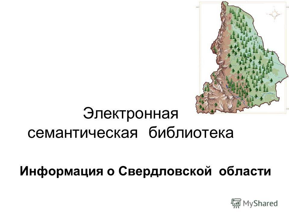 Электронная семантическая библиотека Информация о Свердловской области