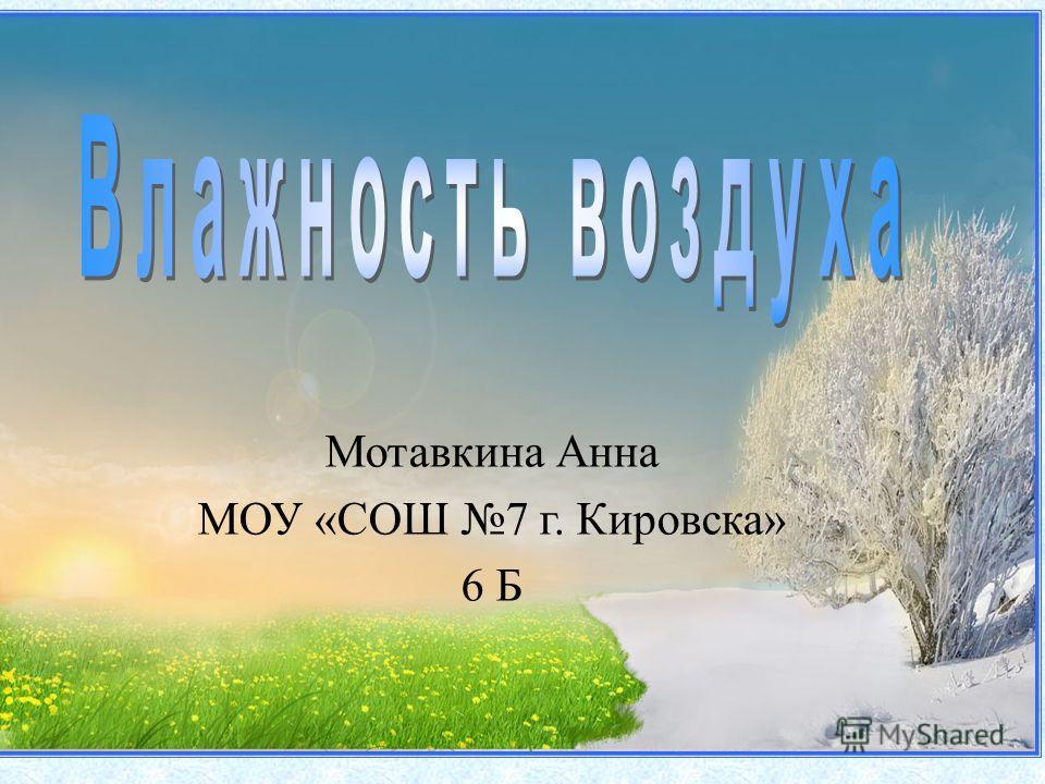 Мотавкина Анна МОУ «СОШ 7 г. Кировска» 6 Б