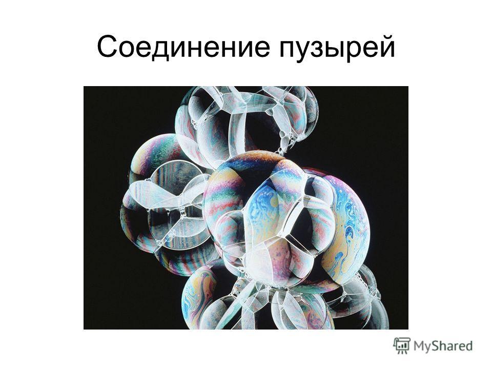 Соединение пузырей