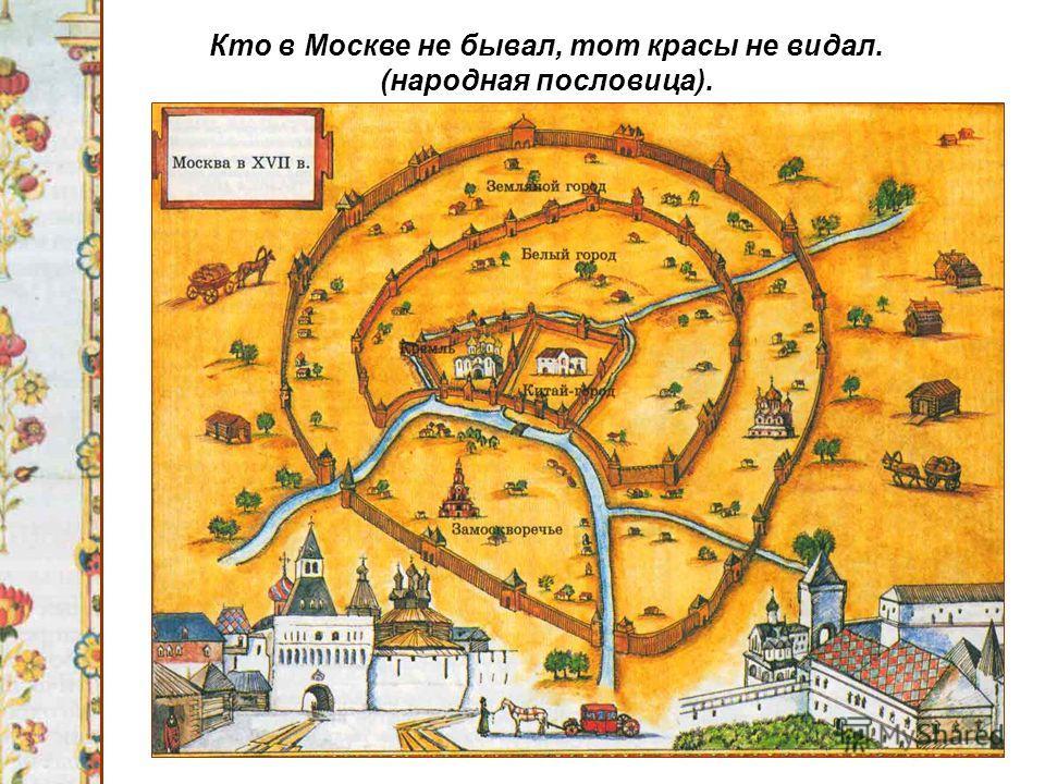 Кто в Москве не бывал, тот красы не видал. (народная пословица).