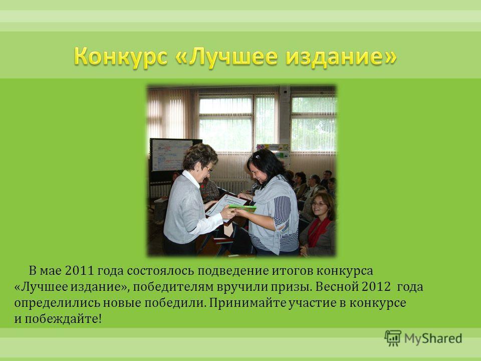В мае 2011 года состоялось подведение итогов конкурса « Лучшее издание », победителям вручили призы. Весной 2012 года определились новые победили. Принимайте участие в конкурсе и побеждайте !