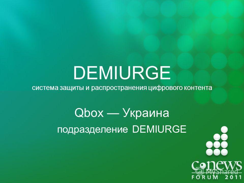 DEMIURGE система защиты и распространения цифрового контента Qbox Украина подразделение DEMIURGE