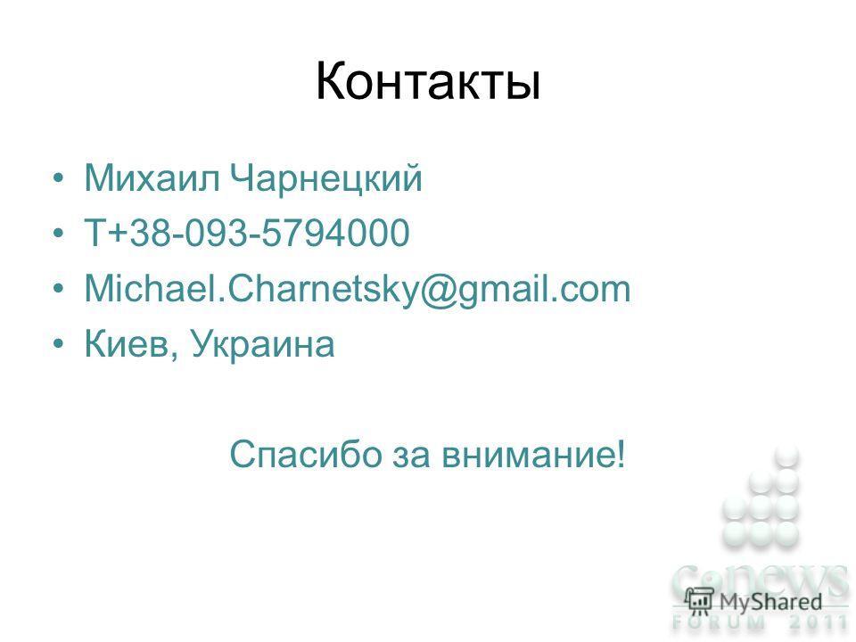 Контакты Михаил Чарнецкий Т+38-093-5794000 Michael.Charnetsky@gmail.com Киев, Украина Спасибо за внимание!