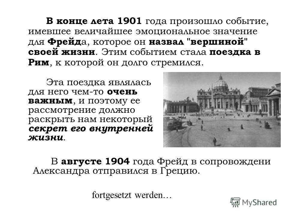 В конце лета 1901 года произошло событие, имевшее величайшее эмоциональное значение для Фрейд а, которое он назвал