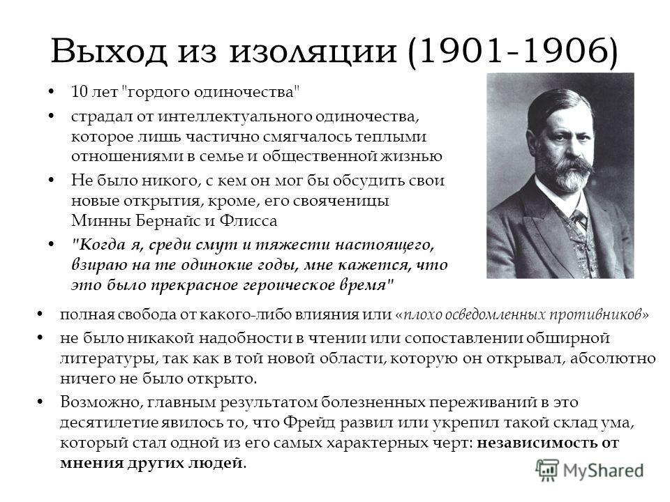 Выход из изоляции (1901-1906) 10 лет