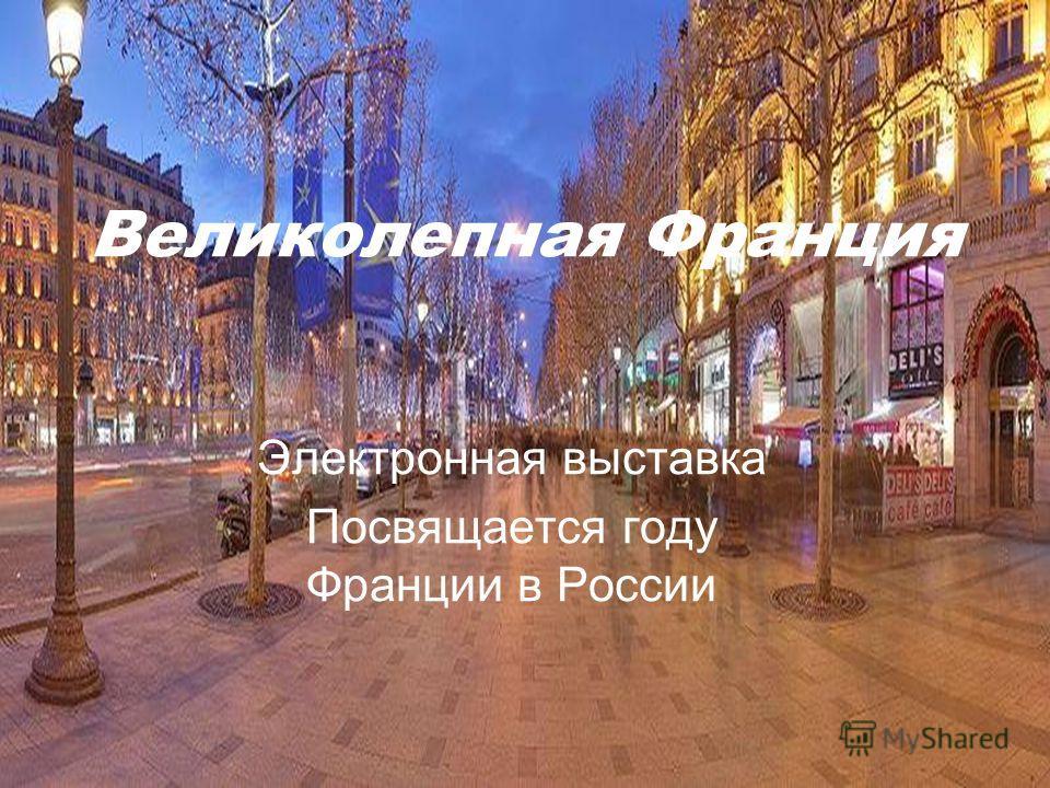Великолепная Франция Электронная выставка Посвящается году Франции в России