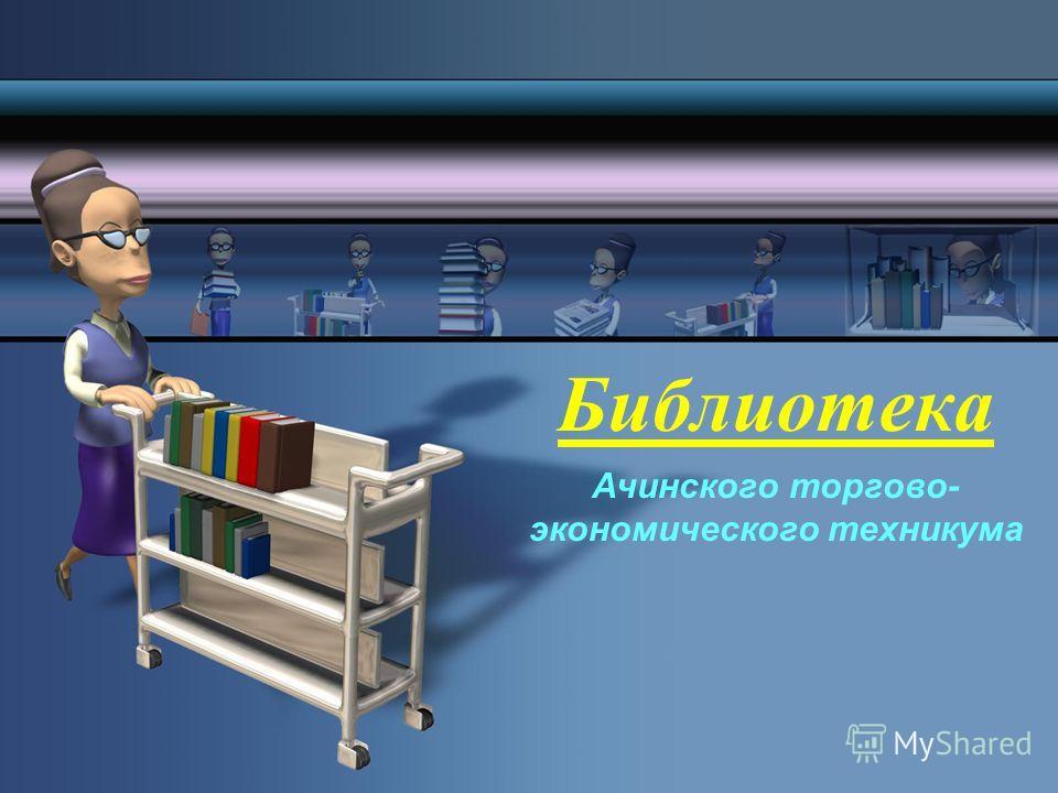 Библиотека Ачинского торгово- экономического техникума