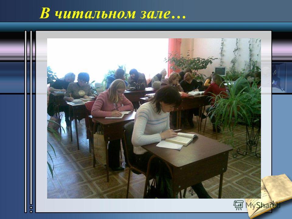 В читальном зале…