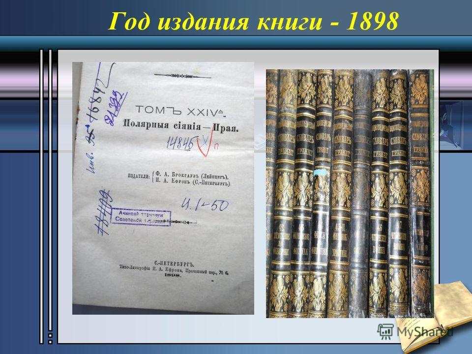 Год издания книги - 1898