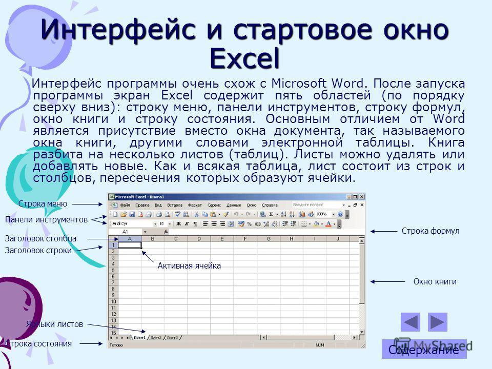 Введение Электронные таблицы позволяют обрабатывать большие массивы числовых данных, например результаты экспериментов, статистические данные и так далее. Наибольшее распространение получили электронные таблицы Microsoft Excel и StarCalc. Они широко