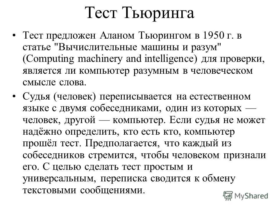Тест Тьюринга Тест предложен Аланом Тьюрингом в 1950 г. в статье