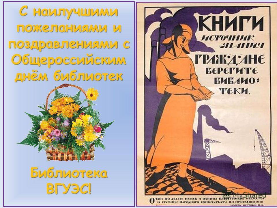 С наилучшими пожеланиями и поздравлениями с Общероссийским днём библиотек Библиотека ВГУЭС!