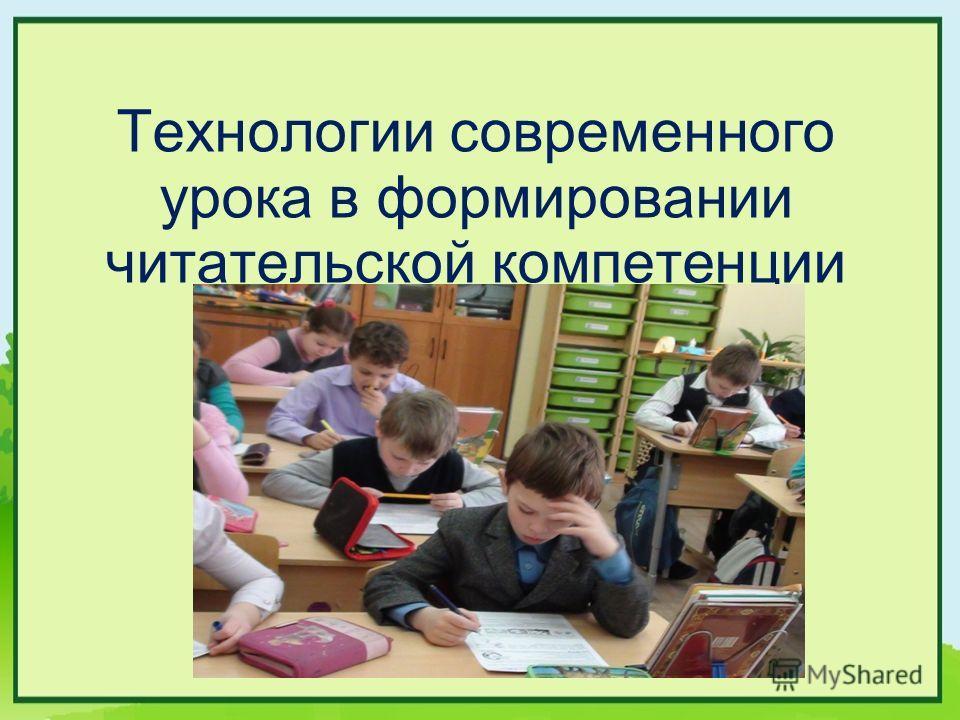 Технологии современного урока в формировании читательской компетенции
