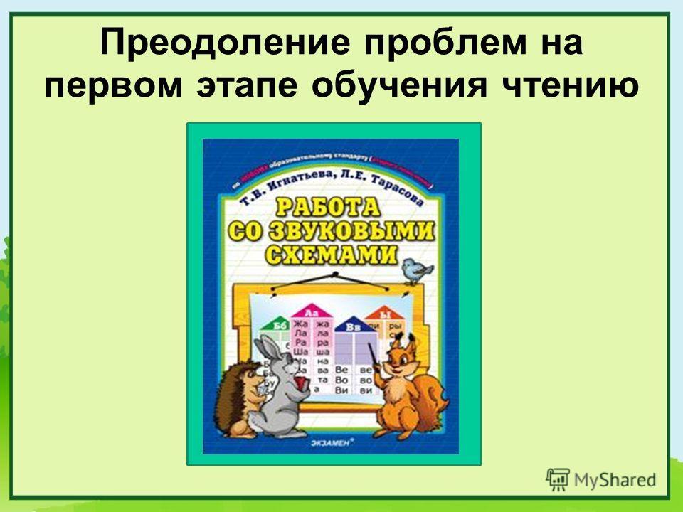 Преодоление проблем на первом этапе обучения чтению