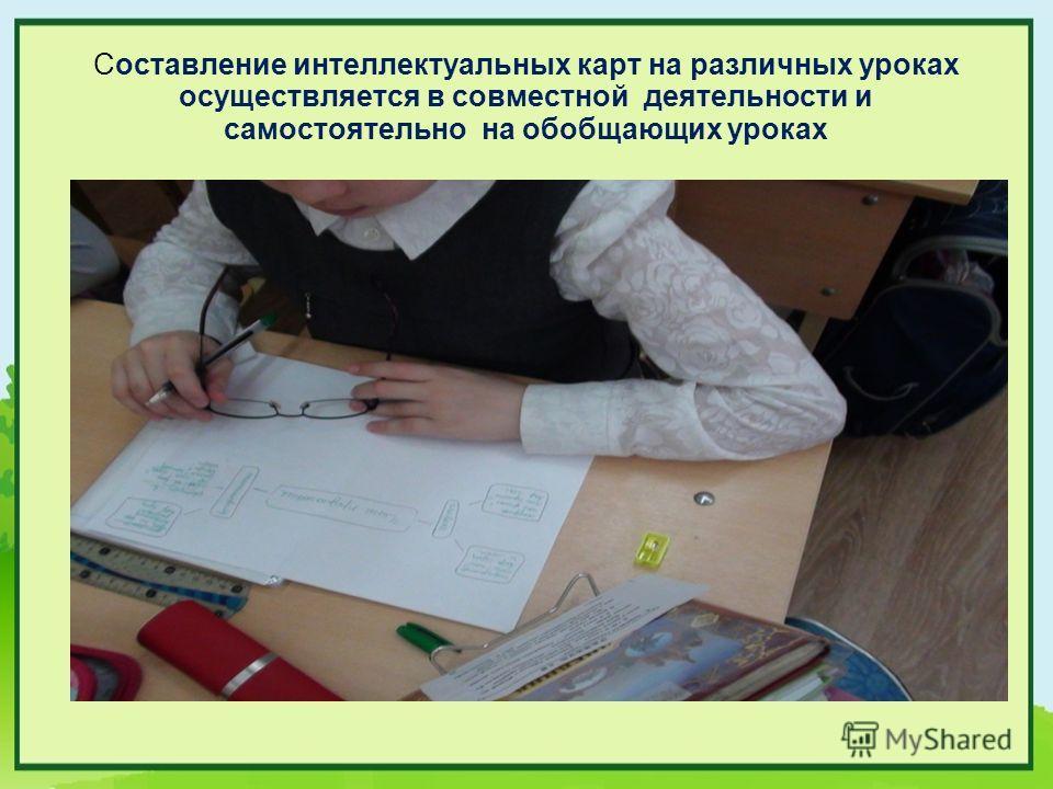 Составление интеллектуальных карт на различных уроках осуществляется в совместной деятельности и самостоятельно на обобщающих уроках
