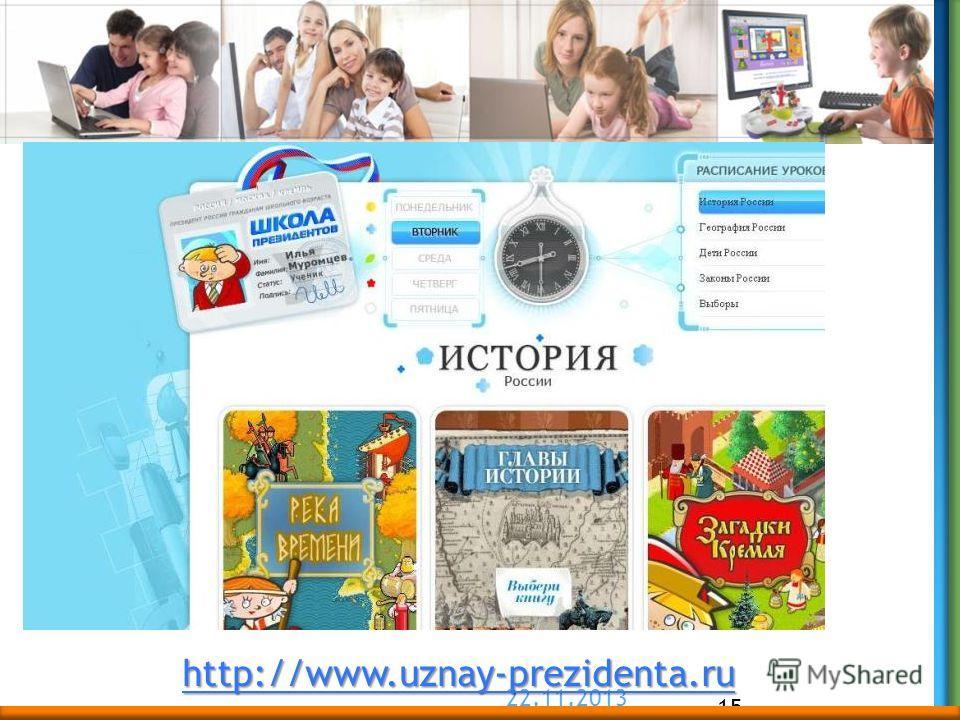 22.11.2013 15 http://www.uznay-prezidenta.ru
