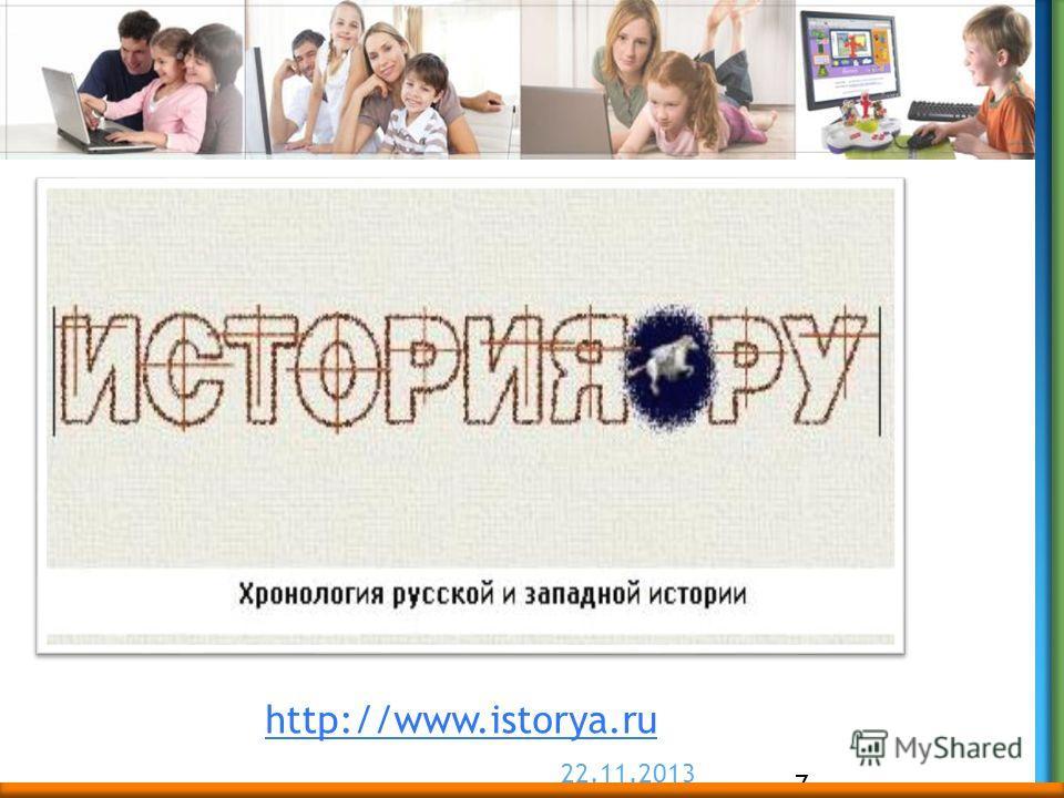 22.11.2013 7 http://www.istorya.ru