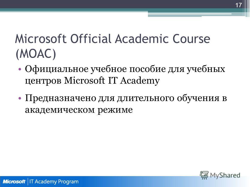 Microsoft Official Academic Course (MOAC) Официальное учебное пособие для учебных центров Microsoft IT Academy Предназначено для длительного обучения в академическом режиме 17
