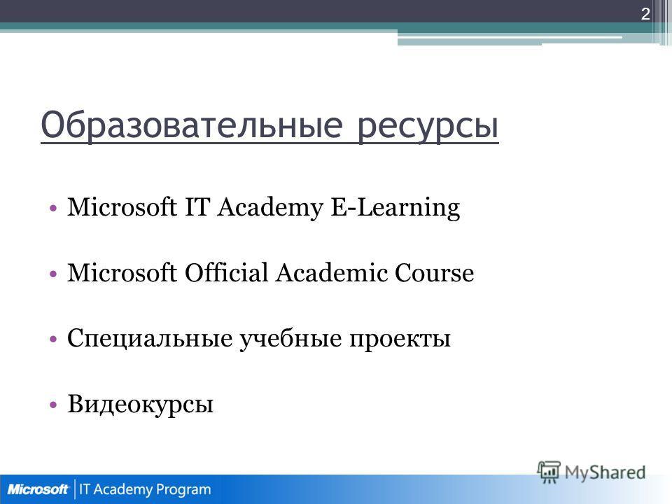 Образовательные ресурсы Microsoft IT Academy E-Learning Microsoft Official Academic Course Специальные учебные проекты Видеокурсы 2