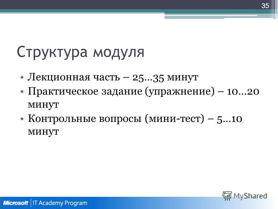 Структура модуля Лекционная часть – 25…35 минут Практическое задание (упражнение) – 10…20 минут Контрольные вопросы (мини-тест) – 5…10 минут 35