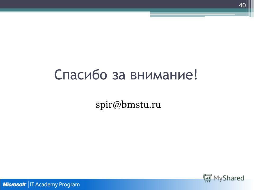 Спасибо за внимание! spir@bmstu.ru 40