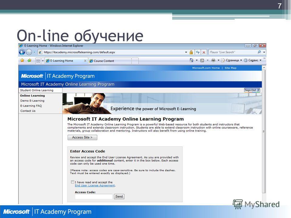 On-line обучение 7