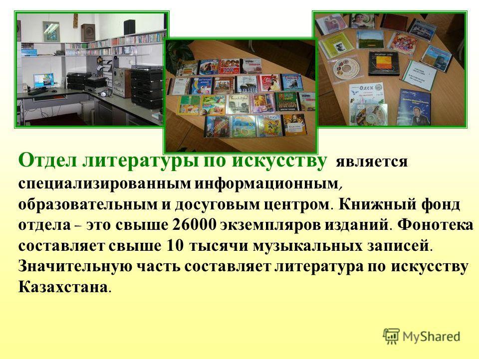 Отдел литературы по искусству является специализированным информационным, образовательным и досуговым центром. Книжный фонд отдела – это свыше 26000 экземпляров изданий. Фонотека составляет свыше 10 тысячи музыкальных записей. Значительную часть сост