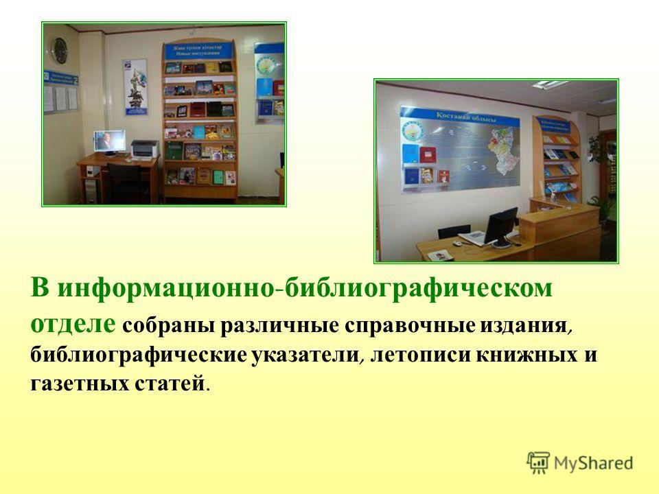 В информационно - библиографическом отделе собраны различные справочные издания, библиографические указатели, летописи книжных и газетных статей.