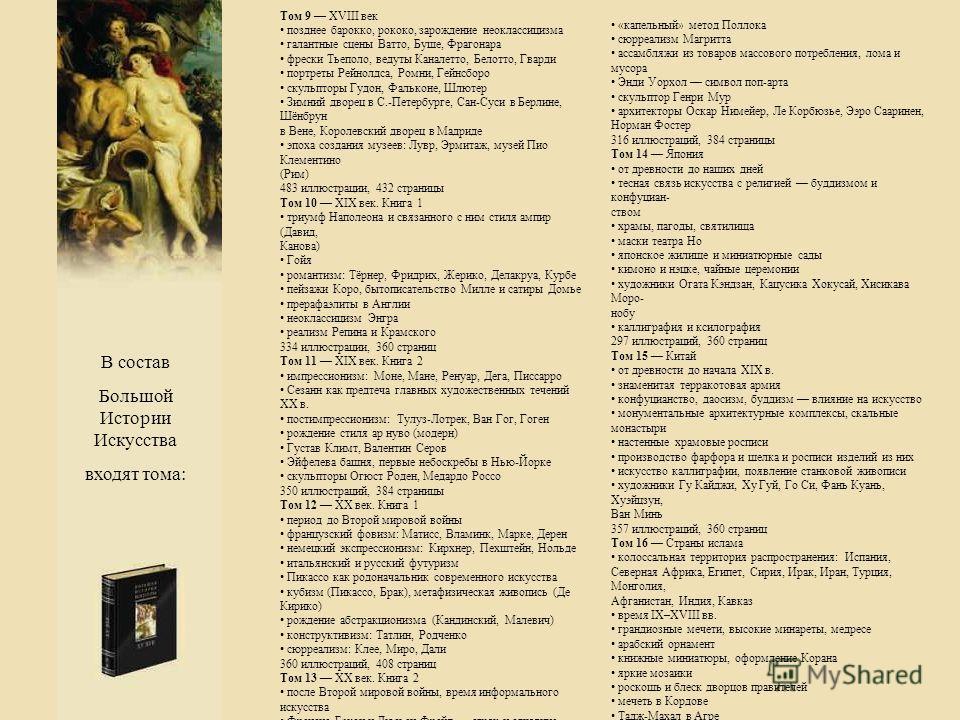 Том 9 XVIII век позднее барокко, рококо, зарождение неоклассицизма галантные сцены Ватто, Буше, Фрагонара фрески Тьеполо, ведуты Каналетто, Белотто, Гварди портреты Рейнолдса, Ромни, Гейнсборо скульпторы Гудон, Фальконе, Шлютер Зимний дворец в С.-Пет