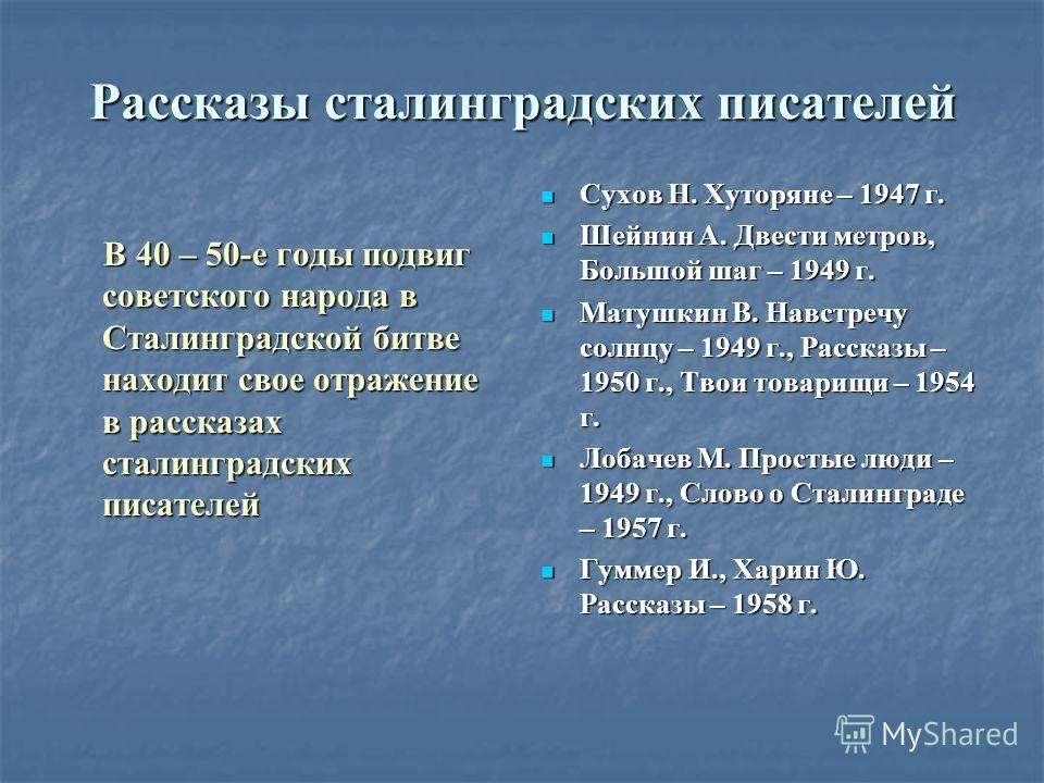 Рассказы сталинградских писателей В 40 – 50-е годы подвиг советского народа в Сталинградской битве находит свое отражение в рассказах сталинградских писателей В 40 – 50-е годы подвиг советского народа в Сталинградской битве находит свое отражение в р