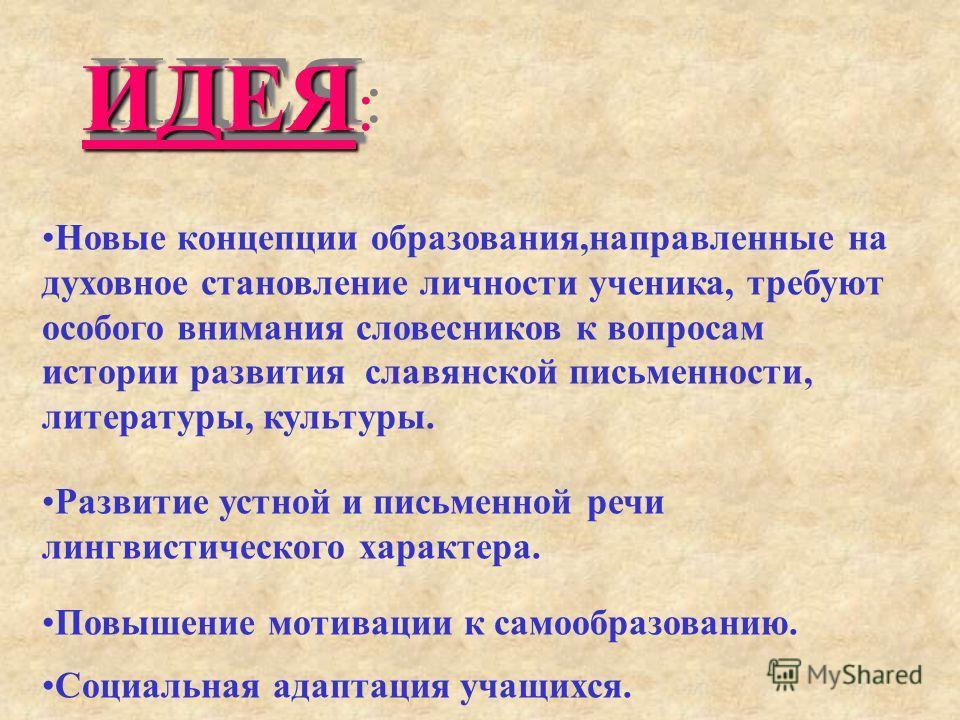 ТЕМА ТЕМА : «Русский язык в в кругу славянских языков »