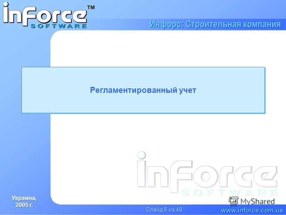 Украина, 2005 г. Украина, 2005 г. www.inforce.com.ua Инфорс: Строительная компания Слайд 5 из 49 Регламентированный учет