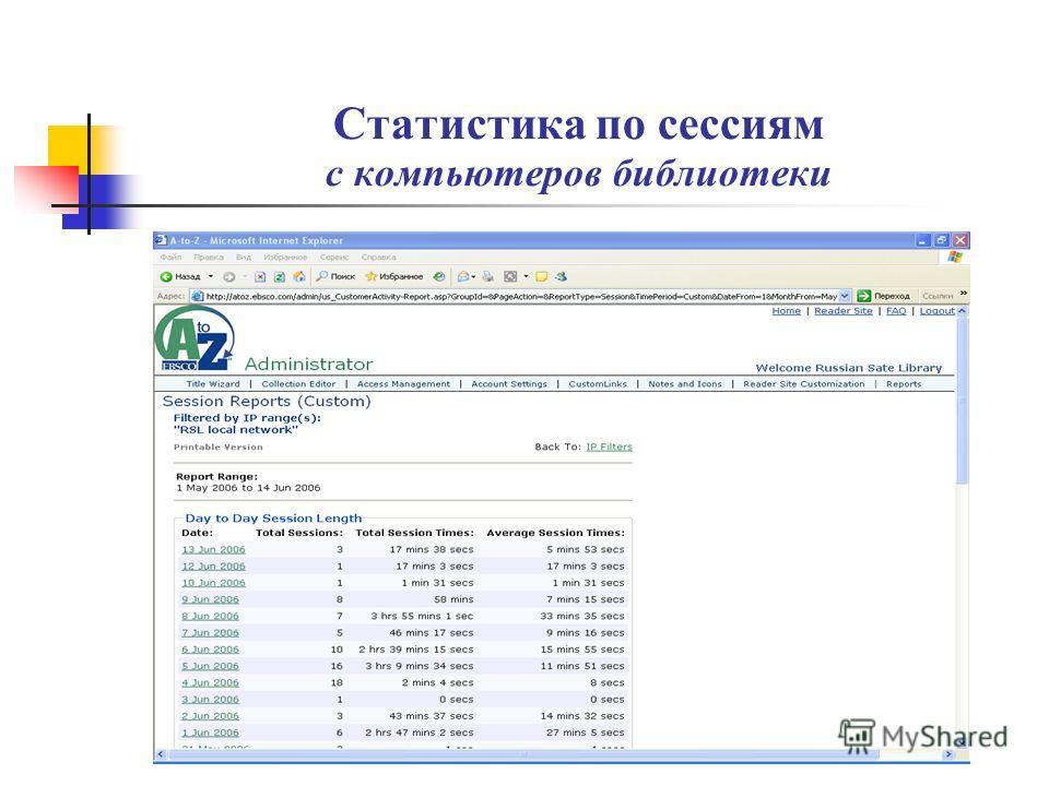 Статистика по сессиям с компьютеров библиотеки