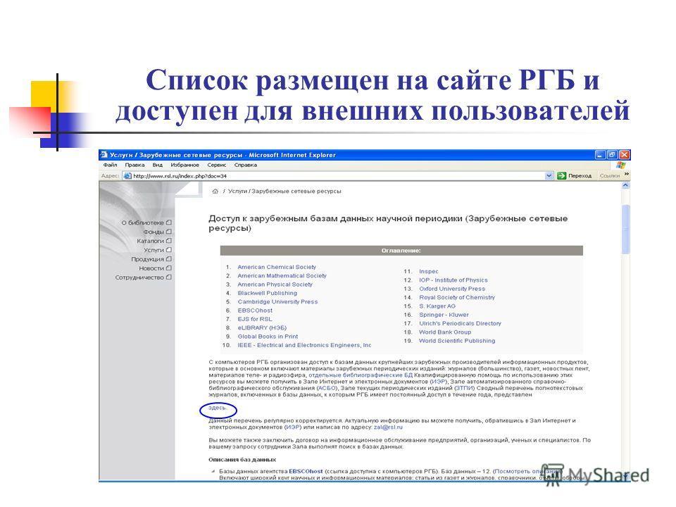 Список размещен на сайте РГБ и доступен для внешних пользователей