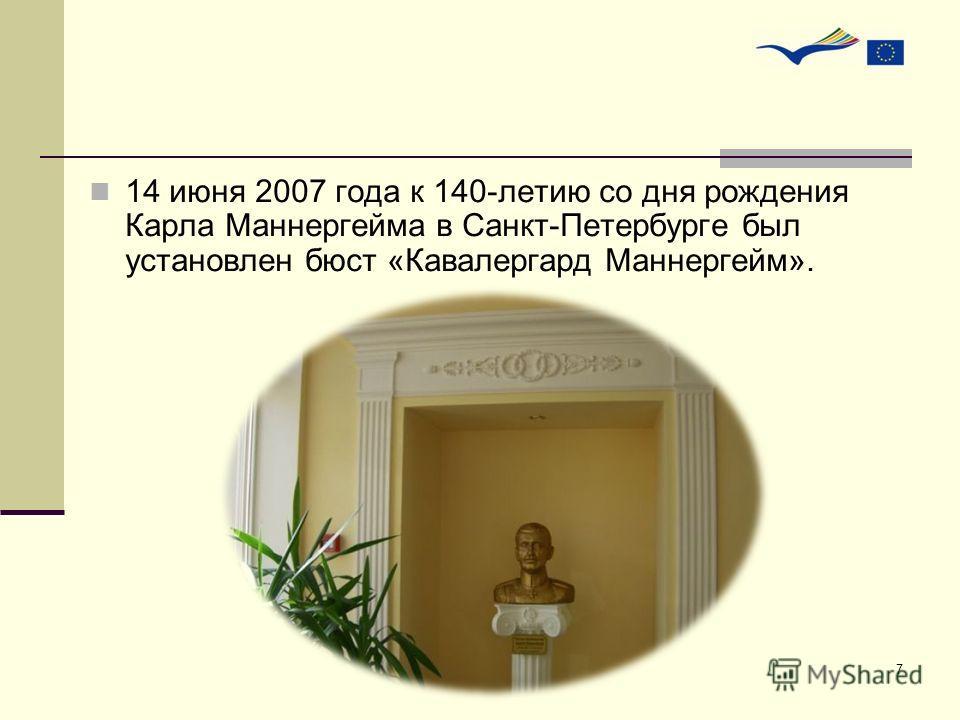 7 14 июня 2007 года к 140-летию со дня рождения Карла Маннергейма в Санкт-Петербурге был установлен бюст «Кавалергард Маннергейм».
