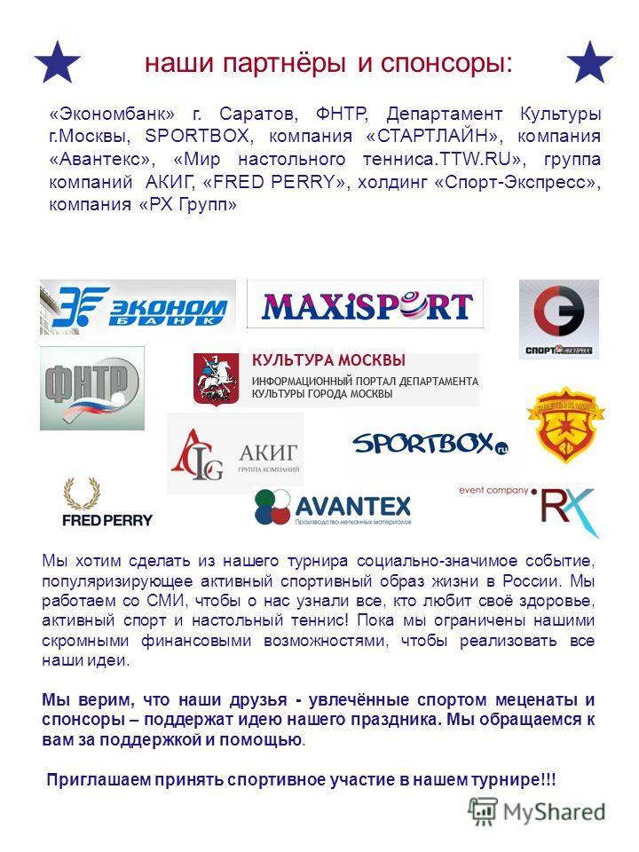 Мы хотим сделать из нашего турнира социально-значимое событие, популяризирующее активный спортивный образ жизни в России. Мы работаем со СМИ, чтобы о нас узнали все, кто любит своё здоровье, активный спорт и настольный теннис! Пока мы ограничены наши