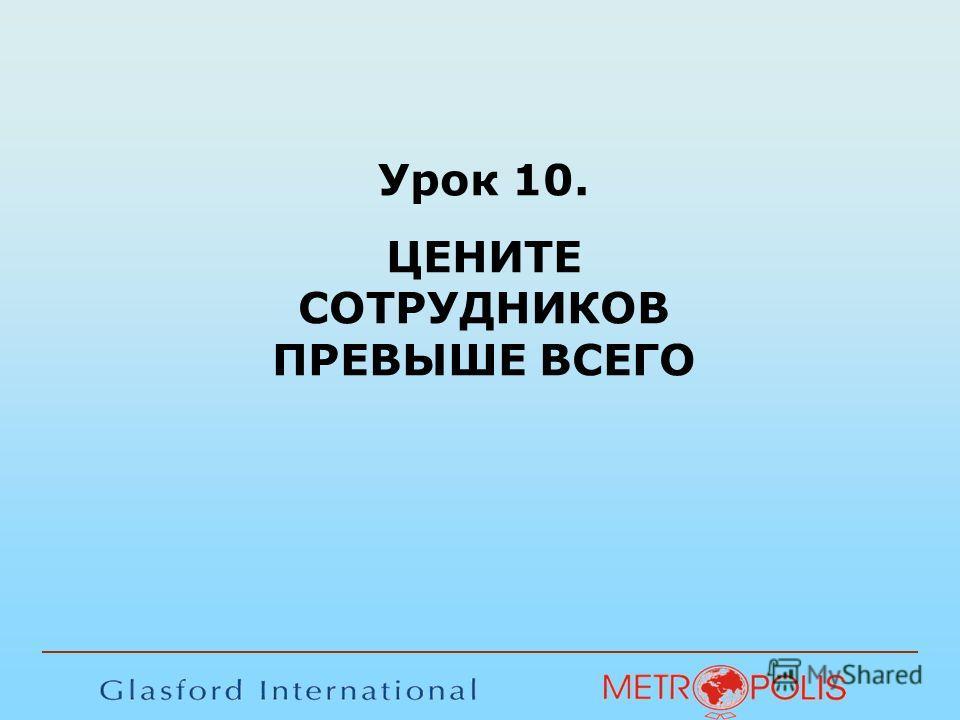 Урок 10. ЦЕНИТЕ СОТРУДНИКОВ ПРЕВЫШЕ ВСЕГО
